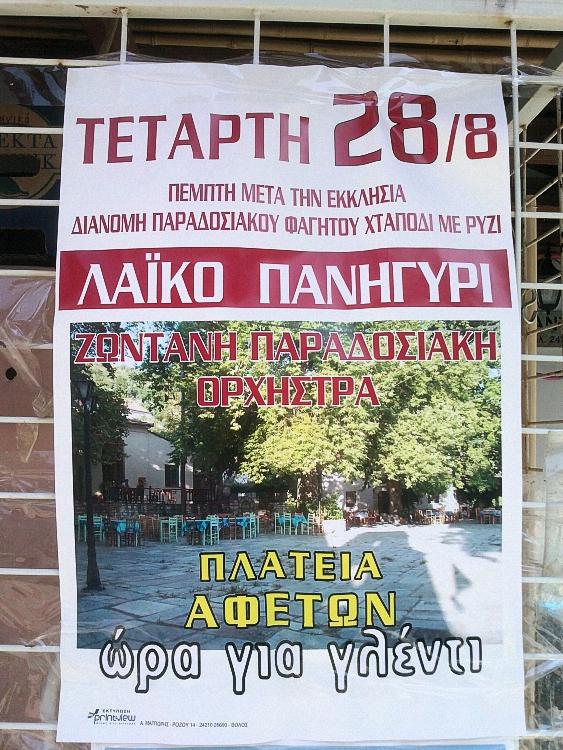 Dorffest Afetes